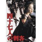 四十七人の刺客 [東宝DVD名作セレクション] 高倉健 DVD