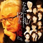なかにし礼と12人の女優たち オムニバス CD