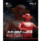 スーパーロボット レッドバロン Blu-ray Vol.2  Blu-ray