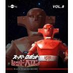 スーパーロボット レッドバロン Blu-ray Vol.8  Blu-ray