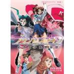 想い出のアニメライブラリー 第32集 プリンセスナイン 如月女子高野球部 DVD-BOX デジタルリマスター版 DVD
