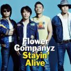 Stayin' Alive / フラワーカンパニーズ (CD)