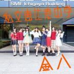 金八 / 私立恵比寿中学 (CD)