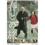 春との旅 仲代達矢/徳永えり DVD