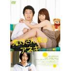 鬼灯さん家のアネキ 谷桃子 DVD