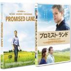 プロミスト・ランド マット・デイモン DVD