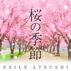 桜の季節 / EXILE ATSUSHI (CD)