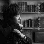 星屑メリーゴーランド 三浦祐太朗 CD-Single