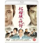 柘榴坂の仇討 中井貴一 Blu-ray