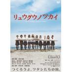 リュウグウノツカイ 武田梨奈/寉岡萌希 DVD