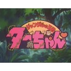 想い出のアニメライブラリー 第34集 ジャングルの王者ターちゃん DVD-BOX デジタルリマスター版 BOX1 DVD