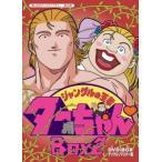 想い出のアニメライブラリー 第34集 ジャングルの王者ターちゃん DVD-BOX デジタルリマスター版 BOX2 DVD