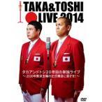 タカアンドトシライブ2014 タカアンドトシ DVD