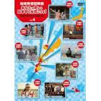 地域発信型映画〜あなたの町から日本中を元気にする!沖縄国際映画祭出品短編作品集〜Vol.4 DVD