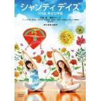 シャンティ デイズ 365日、幸せな呼吸 門脇麦/道端ジェシカ DVD