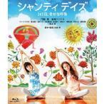 シャンティ デイズ 365日、幸せな呼吸 門脇麦/道端ジェシカ Blu-ray