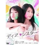 ディア・シスター DVD-BOX 石原さとみ/松下奈緒 DVD