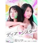 ディア・シスター Blu-ray BOX 石原さとみ/松下奈緒 Blu-ray