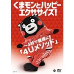 くまモンとハッピーエクササイズ!〜4秒で健康に!「4Uメゾット」 くまモン DVD