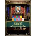 人志松本のすべらない話 10周年Anniversary完全版 松本人志/他 DVD