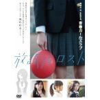 放課後ロスト 未来穂香/佐藤すみれ/松岡茉優 DVD