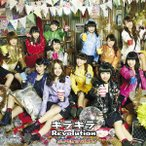 ギラギラRevolution / SUPER☆GiRLS (CD)
