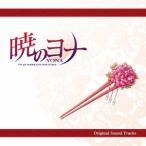 アニメ「暁のヨナ」オリジナル・サウンドトラック /  (CD)