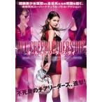 オール・チアリーダーズ・ダイ ケイトリン・ステイシー DVD