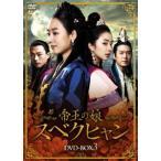 帝王の娘 スベクヒャン DVD-BOX3 ソ・ヒョンジン DVD