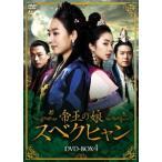 帝王の娘 スベクヒャン DVD-BOX4 ソ・ヒョンジン DVD