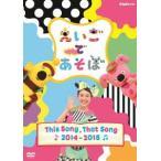 えいごであそぼ THIS SONG, THAT SONG 2014〜2015 DVD