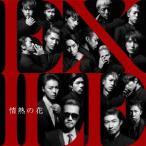 情熱の花(DVD付) EXILE DVD付CD