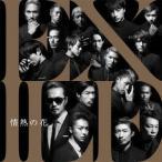 情熱の花 EXILE CD-Single