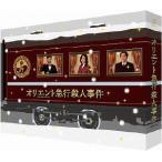 オリエント急行殺人事件 DVD-BOX 野村萬斎 DVD