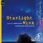 小編成レパートリー・コレクション Vol.8 スターライト・ウインク フィルハーモニック・ウインズ大阪 CD