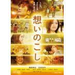 想いのこし 岡田将生/広末涼子 DVD