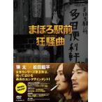 まほろ駅前狂騒曲 DVDプレミアム・エディション 瑛太/松田龍平 DVD