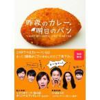 昨夜のカレー、明日のパン DVD-BOX 仲里依紗 DVD