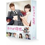 近キョリ恋愛(初回限定豪華版) 山下智久 DVD