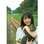 「ゆいはんの夏休み」〜京都いろどり日記〜(Blu-ray Disc) / 横山由依 (Blu-ray)