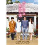 がじまる食堂の恋 波瑠 DVD