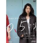 0.5ミリ 安藤サクラ DVD