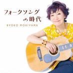 フォークソングの時代 森山良子 CD