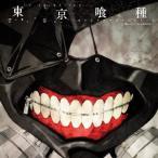 アニメ「東京喰種」オリジナル・サウンドトラック CD