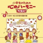 �������Τ���ο��Υϡ���ˡ� �٥���!��10��(4)��ʬ�ΰ����ͼ��βΡ����դβ� CD