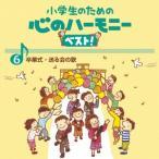 小学生のための心のハーモニー ベスト 全10巻 6 卒業式 送る会の歌