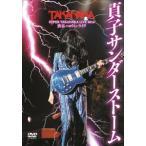 DVD 高中正義 SUPER TAKANAKA LIVE 2014 渋谷ハロウィンライヴ 貞子サンダーストーム