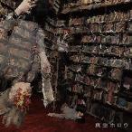真空ホロウ / 真空ホロウ (CD)