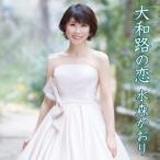 大和路の恋 水森かおり CD-Single