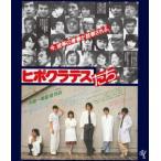 ヒポクラテスたち HDニューマスター版 古尾谷雅人 Blu-ray